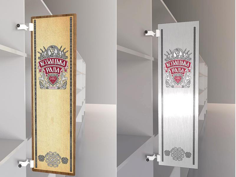 изготовление рекламного шелфстоппера для Казацкая Рада
