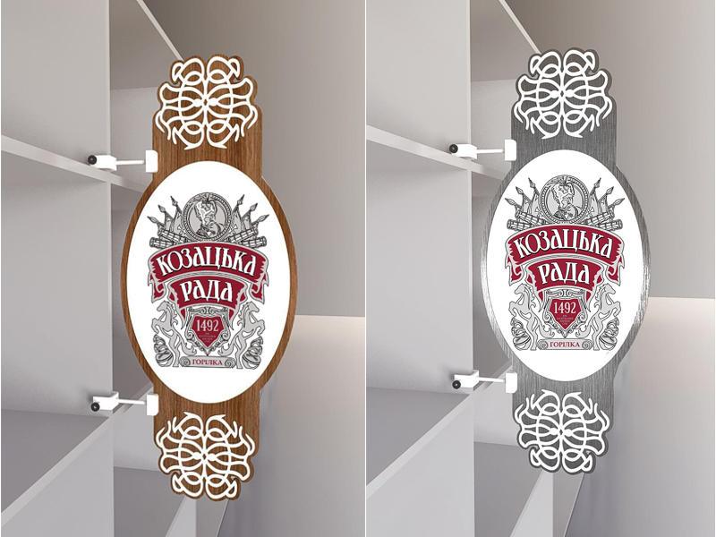 дизайн рекламного шелфстоппера для Казацкая Рада