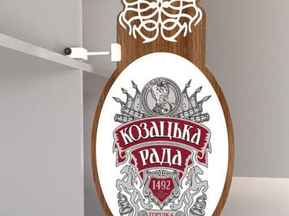 Рекламный шелфстоппер Казацкая Рада