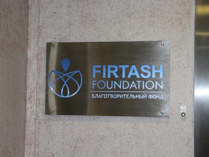 Наружная реклама вывески Firtash Foundation