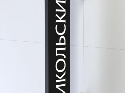 Разработка дизайна вывески для бизнес центра Никольский