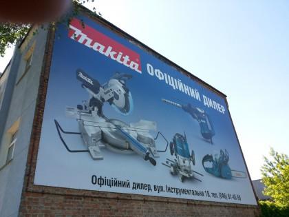 Банер Makita наружная реклама