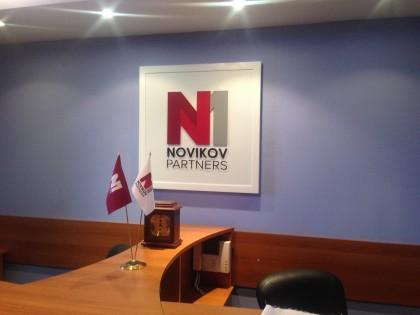 Вывеска на ресепшн NOVIKOV PARTNERS