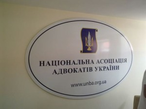 Вывески «Національна асоціація адвокатів України»