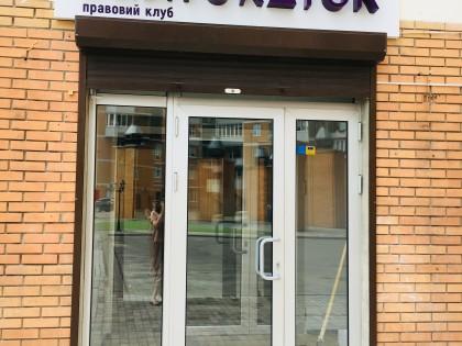 Оформление государственных центров «Pravokator»