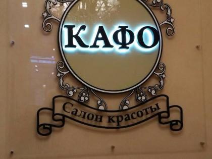 Светящаяся вывеска для салона красоты Кафо